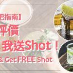 【全新香港酒吧指南優惠】你留評價,我送Shot!