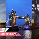 【平機票攻略】倫敦特價機票分析及預測