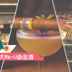 【搞手救星】2018聖誕 4大Re-U必去酒吧