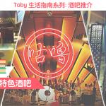 【完SEM啦】潮玩尖沙咀特色酒吧