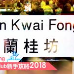 【老蘭Clubbing】蘭桂坊落Club新手攻略2018