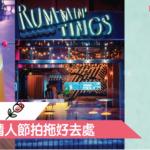 【男士福音】2019香港情人節拍拖好去處