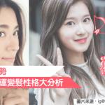 【2019星座運勢】十二星座轉運變髮性格大分析