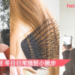 【再見毛躁】養出光澤秀髮 5個冬日日常護髮小撇步