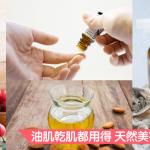 【保養迷思】油肌乾肌都用得 天然美容護膚油按摩油推介