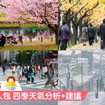 【東京旅遊TIPS】東京天氣懶人包 四季天氣分析及建議