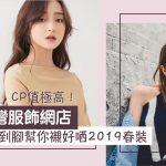 【小資女必睇】台灣服飾網購平台推薦 女生春裝穿搭懶人包