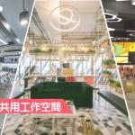 嚴選香港6大共用工作空間【創業必讀】