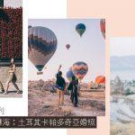【Pre-Wedding系列】奇幻的七彩熱氣球海:土耳其卡帕多奇亞婚照