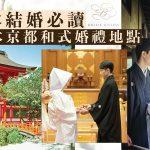 【到日本結婚必讀】3個日本京都和式婚禮地點