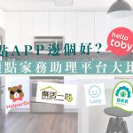 【鐘點app 邊個好】鐘點家務助理平台大比較