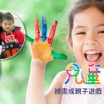 【兒童畫班推介】繪畫成親子遊戲 畫室內增進親子關係