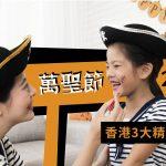 【萬聖節活動2019】3大香港Halloween活動 仲有Toby獨家優惠