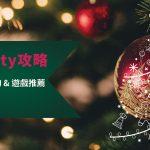【聖誕Party攻略】派對場地、食物、遊戲推薦(附驚喜優惠!)