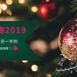 【聖誕禮物推薦2019】11件送給媽媽、另一半的非一般禮物(附驚喜優惠!)