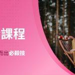 【豎琴課程】學豎琴,升學脫穎而出必殺技