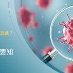 【武漢肺炎】一文比較肺炎同流感病徵同症狀,仲有日常抗肺炎衛生資訊!
