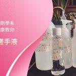 【武漢肺炎】買唔到酒精搓手液點算好?DIY 消毒酒精+使用酒精注意事項