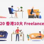 【搵Freelance必讀】2020 香港10大 Freelance 工作