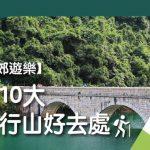 【香港行山路線推介】10大遠足行山好去處(2020 更新版)