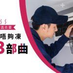 【迎接高溫炎夏】冷氣機唔夠凍?急救冷氣三部曲!(2020 更新版)