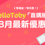 "【No Commission! No Monthly Fee!】HelloToby's Latest Offer on All New ""Listing Service"""