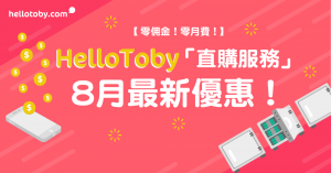 """【No Commission! No Monthly Fee!】HelloToby's Latest Offer on All New """"Listing Service"""""""