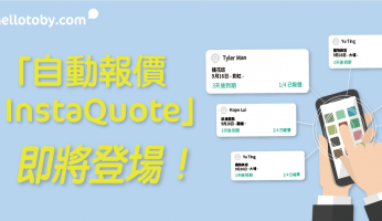【 HelloToby All New Features】 InstaQuote: Connect with Customers Instantly!