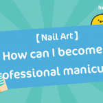 【 Nail Art 】 How can I become a professional manicurist?