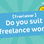 【 Freelancer 】Do you suit freelance work?