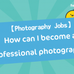 【Photography Jobs】How can I become a professional photographer?