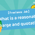【 Freelance Job 】What is a reasonable charge and quotation?