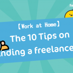 【 Work at Home 】The 10 Tips on finding a freelance job