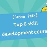 【 Career Path 】Top 6 skill development courses