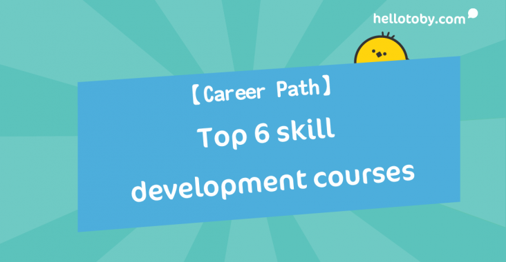 career, Career development, career growth, career path, career plan, career planing, developing skills, HelloToby, job market, job skills, off the job training, on job training, skill development, skill development course