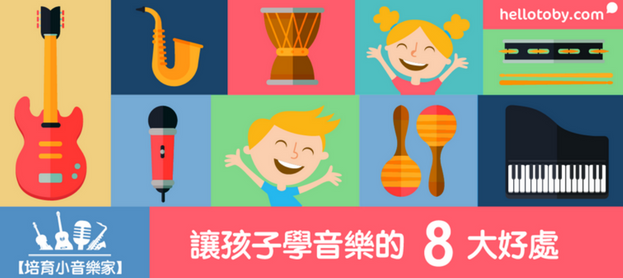 【培養小音樂家】讓孩子 學音樂 的8個好處
