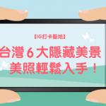 【IG 打卡聖地 】台灣6大隱藏美景,美照輕鬆入手!