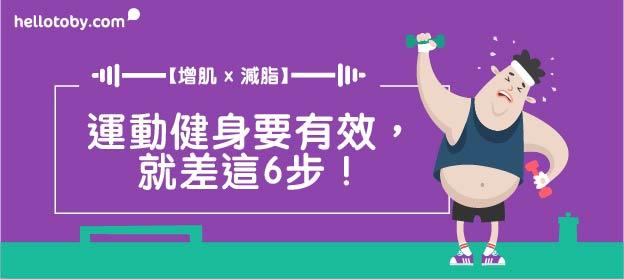 【 增肌 x 減脂 】運動健身要有效,就差這6步!