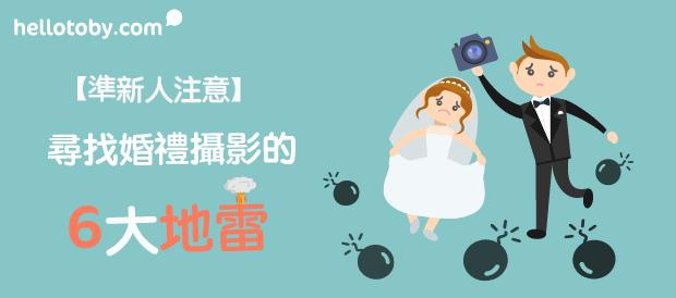 【準新人注意】尋找 婚禮攝影 的6大地雷