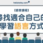 【 語言課程 】尋找適合自己的 學習語言 方式