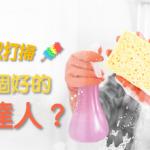 【 居家清潔 打掃】如何找個好的家事達人?