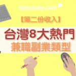 【如何增加額外收入】台灣8大熱門 兼職 副業推薦