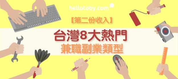 【第二份收入】台灣8大熱門 兼職 副業類型