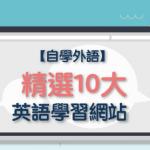 【自學外語】精選10大 英語學習 網站