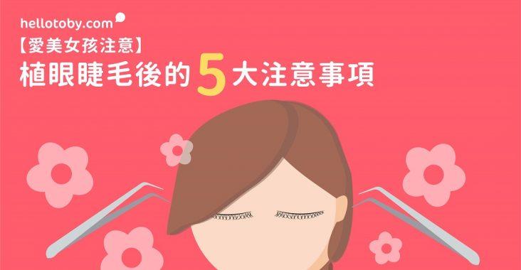 【愛美女孩注意】 植眼睫毛 後的5大注意事項