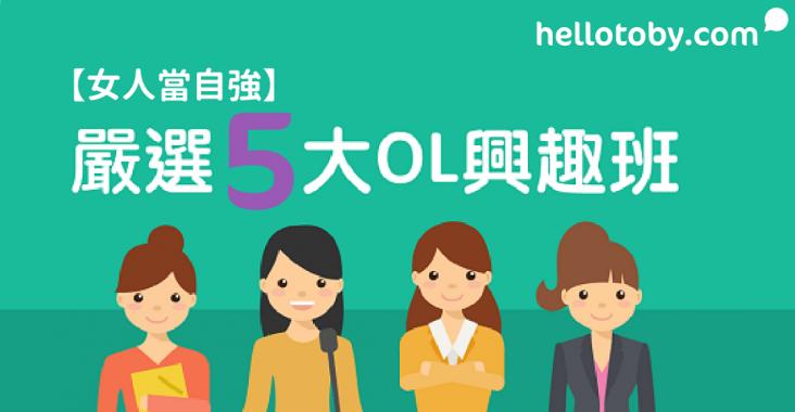 【女人當自強】嚴選5大 OL興趣班
