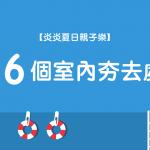 【炎炎夏日親子樂】6個 室內夯去處