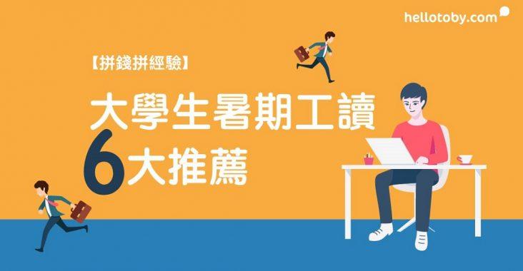 【拼錢拼經驗】大學生 暑期工讀 6大推薦2017