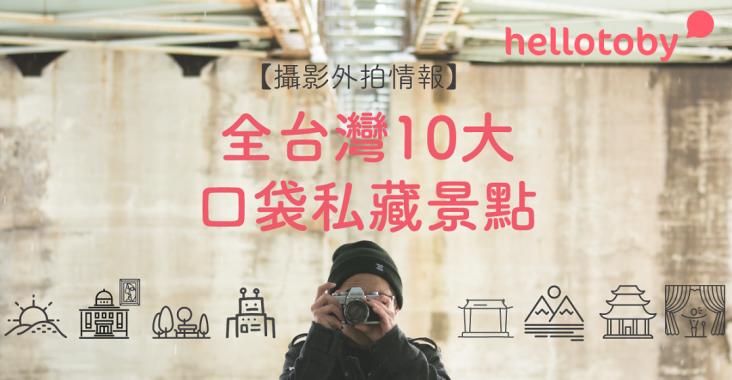 【 戶外攝影 情報】全台灣10大口袋私藏景點