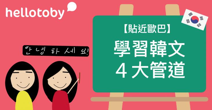 【貼近歐巴】 學習韓文 的4大管道